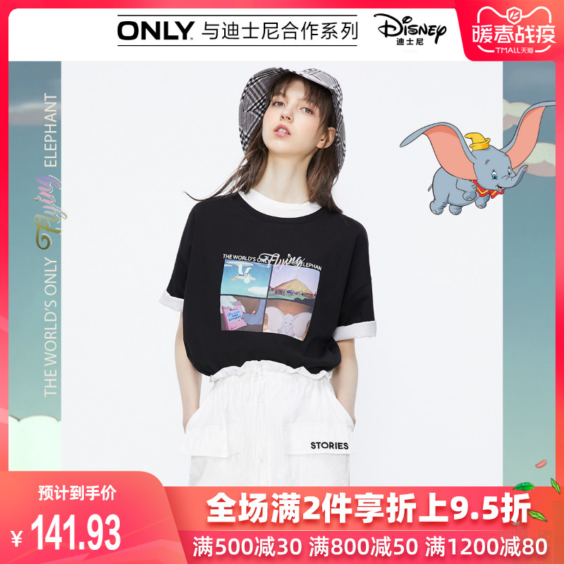 Only2019 autumn and winter new Disney flying elephant loose cotton half sleeve T-shirt for women 119201643