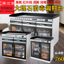 Vertical tea disinfection cabinet Stainless steel large capacity tableware cleaning commercial cabinet Marble hotel catering cupboard