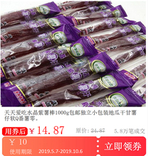 Every day I like to eat crystal purple potato sticks 1000g package, small independent package of sweet potato, dried sweet potato, soft Q sweet potato zero.