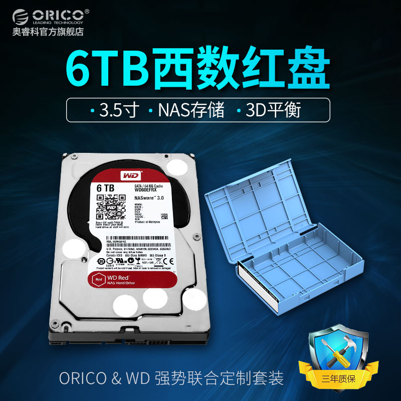Orico/ORICO SDK-60WR installed 6TB red disk sata3.0 desktop computer hard disk