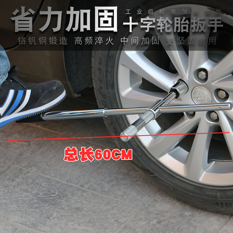 Tire wrench labor-saving removal car wrench tire cross sleeve telescopic set on-board collection tool maintenance