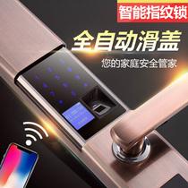 智能指纹锁家用防盗门全自动电子密码锁大门宿舍公寓宾馆房门锁