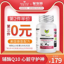 Vetriscience pet master coenzyme Q-10 heart care product Q10 dog and cat universal American Yixinkang
