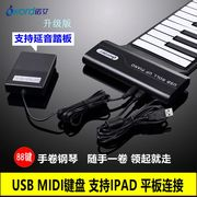 Amy's 88 key piano house thickening portable folding keyboard MIDI keyboard soft adult piano professional edition