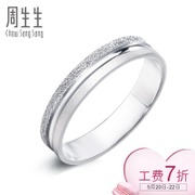 Chow Sang Sheng Promessa Love Three Couples Platinum Platinum Ring Ring 37096R Оценка