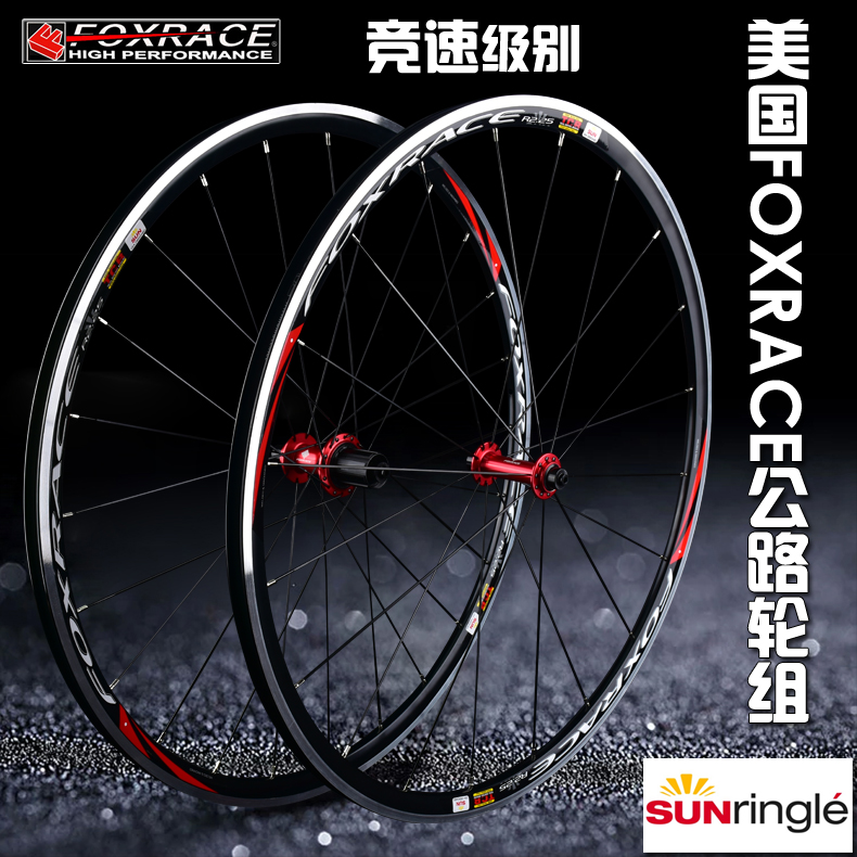 FOXRACE R2.25 Speed Race 120 Sounds 11 Expressway Wheel Set Solar Ring Breaking Flat Bar