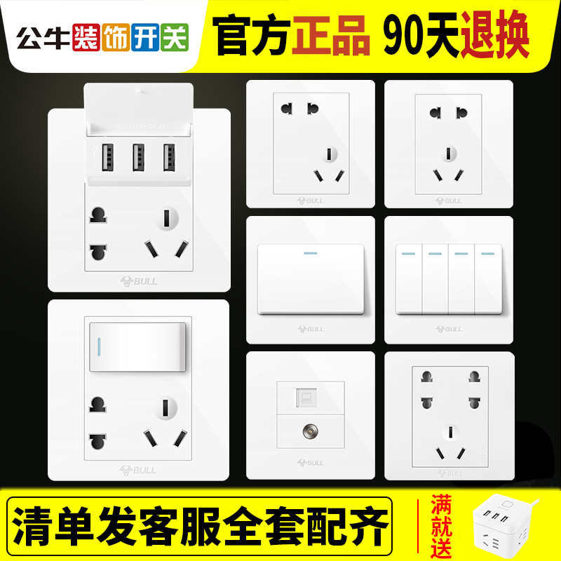 Bull switch socket panel porous decoration dark wire five holes household 86 wall with USB hidden switch panel
