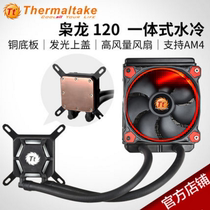 Tt integrated water cooling Snapdragon 120 240 riing fan CPU heat sink Multi-platform