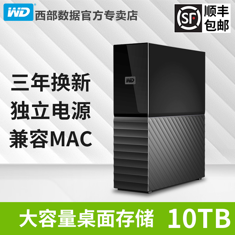 Wd external hard drive, WD Western Digital Desktop Mobile Hard Drive 10tb My Book 10t Western Digital Hard Drive USB3.0
