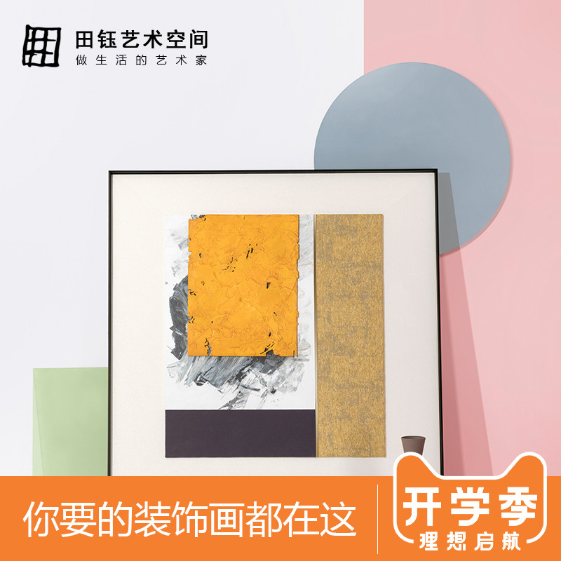 Tian Yu's modern simple and abstract hand-made texture painting living room sofa background wall decorative painting bedside hanging picture