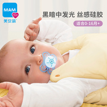 MAM Mei'anmeng Neonatal Comfort Pacifier Sleeping Babies Imported Perfect Thin for 0-16 Months