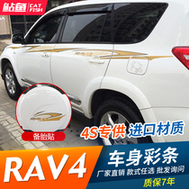 08-13 Toyota RAV4 special body color strip pull flower RAV4 personalized modified body waist line color paste car stickers