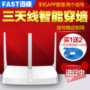 FAST fast FW313R wireless router through the wall King three antenna home 300M Mini WiFi smart AP