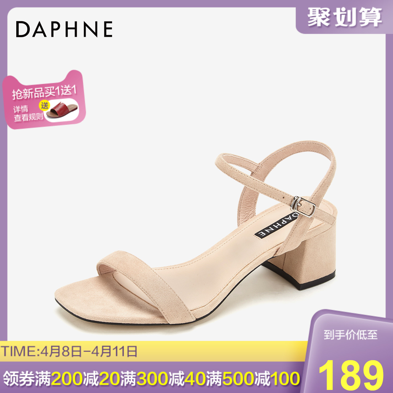 Daphne 2020 summer new women's shoes elegant one word with suede thick heel high square head color block open toe sandals