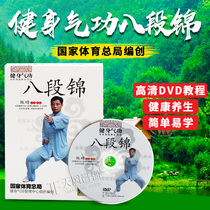 Fitness qigong 8-duoduanjin dvd tutorial HD video disc in the Elderly Health Fitness Exercise genuine disc