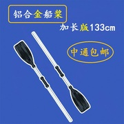 Genuine Qingyi rubber boats oars Aluminum Alloy paddle paddle kayak reinforcement type plastic inflatable boat paddle