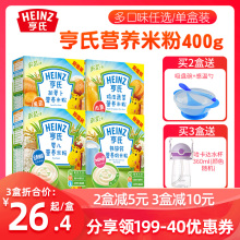 Heinz rice flour 400g baby high iron zinc calcium baby nutrition rice paste 1 section original flavor 6-36 months children's supplementary food