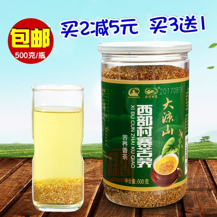500 g bottled buckwheat tea from western villages of Sichuan Daliangshan specialty Xichang whole germ gift
