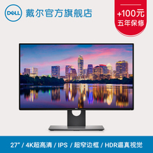 Dell/ DELL 27 inch 4K high definition micro frame IPS screen HDR drawing game display U2718Q