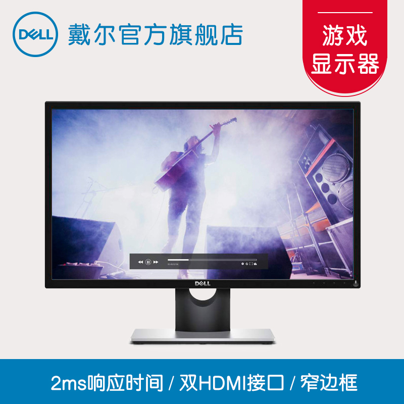 Dell/Dell SE2417HG game 23.6 inch display