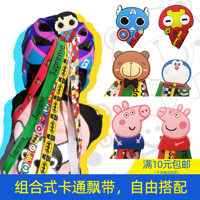 Children's Balance Car Helmet Ribbon Decoration Safety Cap Personality Creative Ribbon Skating Bicycle Roller Skating