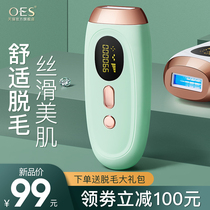 OES laser freezing de-hair removal instrument does not permanently shave the hair private lady body god electric home machine