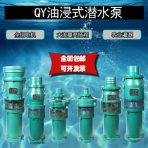 Shanghai QY oil-immersed submersible pump 380V agricultural irrigation high lift large flow peoples pump three-phase deep well