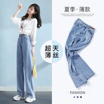 Tencel denim wide leg pants womens high waist summer thin section 2021 new loose straight tube hanging ice silk light pants