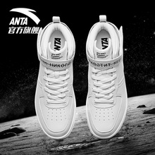 Anta high shoes, men's shoes 2018 autumn winter new white shoes, fashion sports shoes, small white shoes.