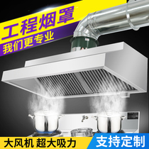 Stainless steel hood Commercial fume purification hood Fried chicken shop Hotel kitchen canteen strong range hood