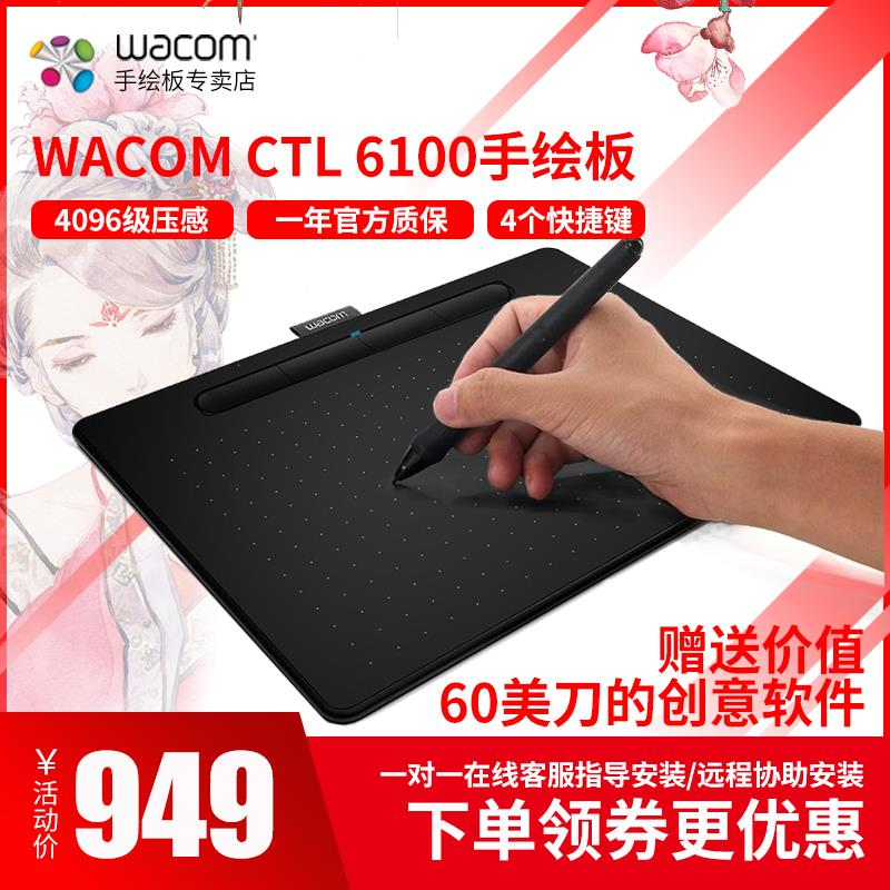 Wacom tablet intuos ctl6100 standard version medium figure extension hand-painted board drawing board drawing board