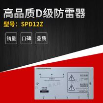 SPD12Z Emerson D class lightning protection device factory price supply imported quality domestic prices welcome to consult and order