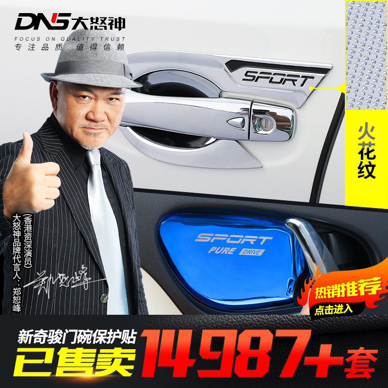 Door handle stickers modified special 17 novelty outer door bowl 2014 Nissan 2017 Qi Jun decorative handle 18