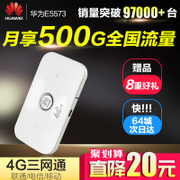 HUAWEI 4G wireless router e5573 Mobile Unicom Telecom MiFi Internet treasure card portable WiFi
