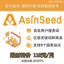 Asinseed Amazon mot-clé mot de trafic anti-recherche anti-recherche 9 grands sites vendeur ELF mot magique