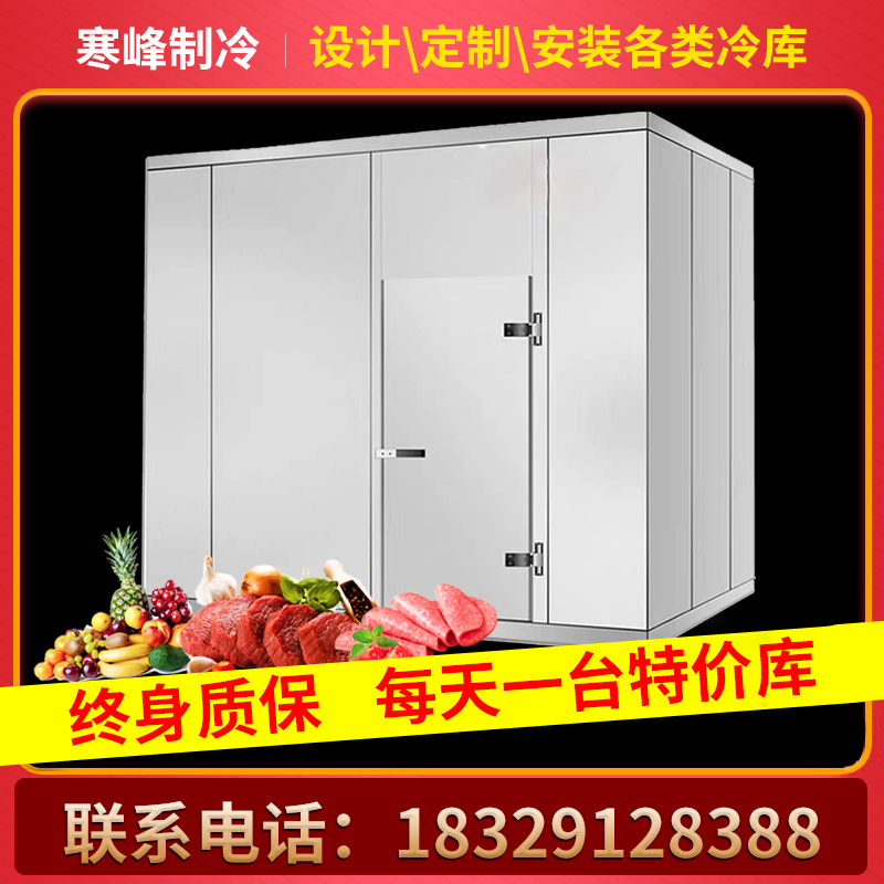 Refrigeration library full set of equipment large medium and small 220v preservation library put tea fruits and vegetables refrigerated frozen seafood library