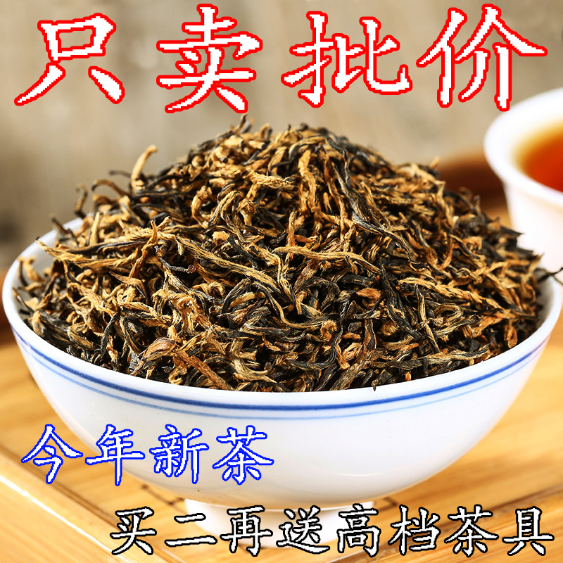 Xinquan New Tea Jin Junmei 500g Jin Junmei Black Tea Wuyishan Premium Tea Bulk Tongmu Off Black Tea Gift Box