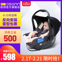 Osann OU song Baby Cradle safety seat car portable car out newborn baby cradle