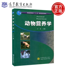 Official off-the-shelf package of animal nutrition is included in the 11th Five-Year National Planning Textbook of General Higher Education, Animal Medicine and other professional animal science undergraduate course textbooks of Higher Education Publishing House