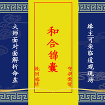 Back to the heart of the ex-boyfriend break up complex marriage marriage love and art spell charm peach blossom luck