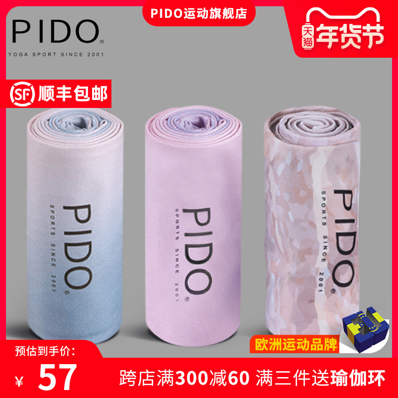 PIDO yoga bunk womens non-slip professional sweat-absorbing towel portable wide folding yoga mat cloth towel printed blanket
