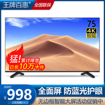 Ace 100 TV 55 inch 4k LCD 32 40 50 HD 60 65 tablet 70 75 80 network 100