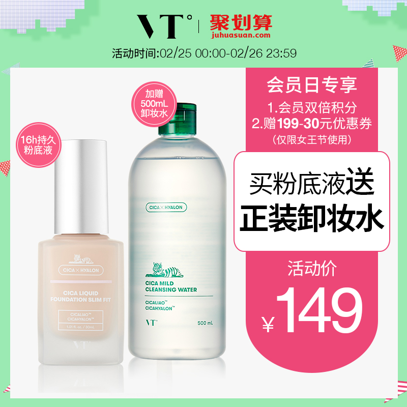 VT skin nourishing Foundation Fluid moisturizing, concealer, moisturizing, lasting, no matting, matte dry oil skin BB cream, cream muscle authentic woman.