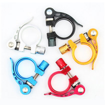 Mountainous bicycle seat clamp quick disassembly clamp seat pipe clamp road car seat rod clamp lock dead seat clamp lock buckle