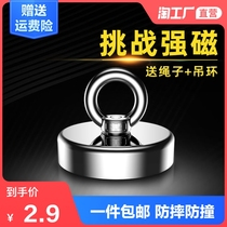 Strong magnet High strength magnet Round salvage magnet artifact Large neodymium rubidium strong magnetic ring magnetic suction cup