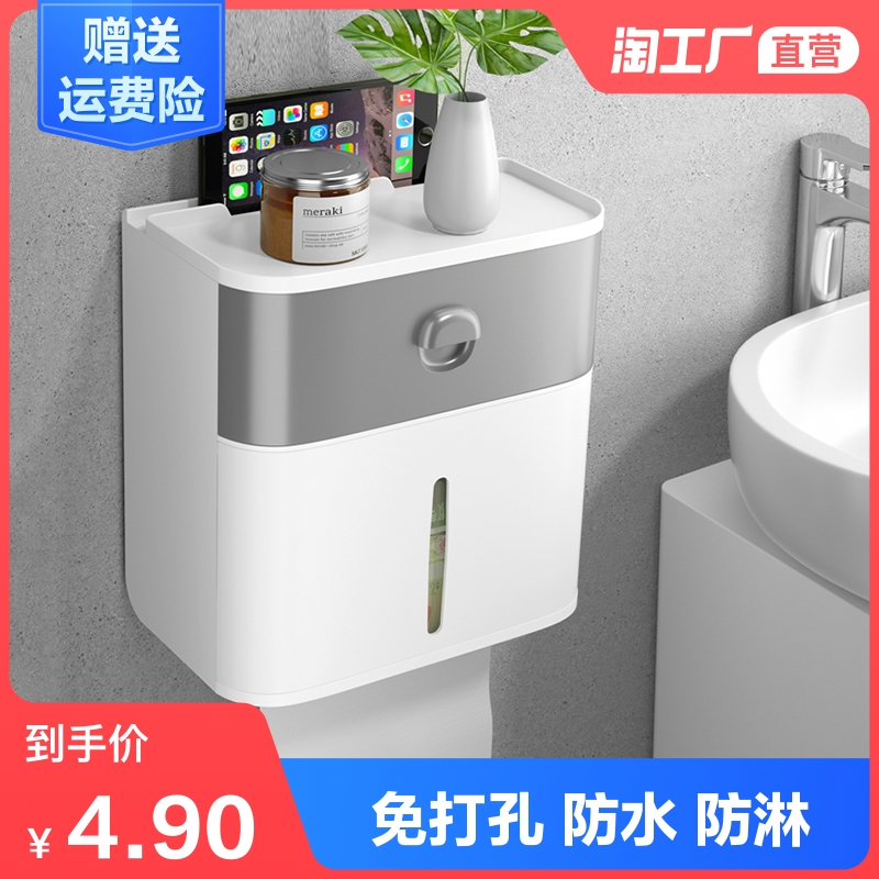 Dressing room tissue box toilet paper rack toilet wall idea hole-free waterproof toilet paper extract toilet paper tray
