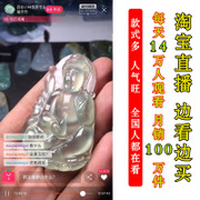 A A element designed to shoot live natural Burma Jade Buddha pendant jade jade ice topping link