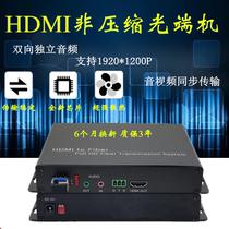 Хдми оптически терминальная машина несжатый неразрушающий двухнаправленный аудио расширение волокна хдми экрана Сид для проекции видеоконференции