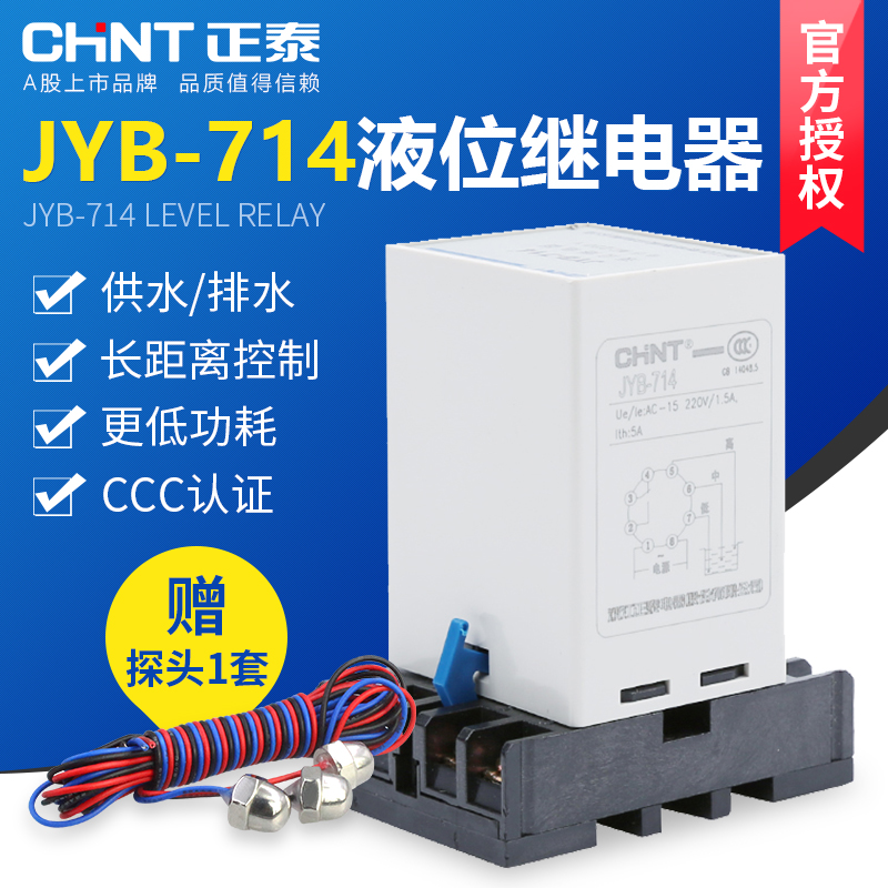 Zhengtai Level Relay JYB-714 Water Tower Pool Fully Automatic Water Level Controller Water Pump Level Switch