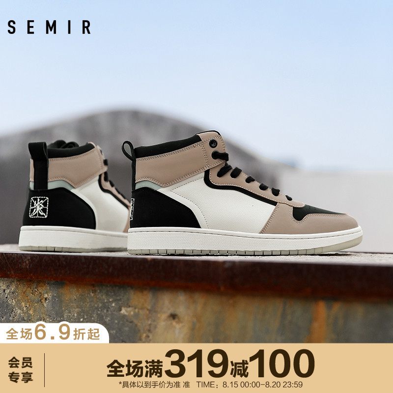 National Chaoshan Haijing Series Semir high-top shoes men's autumn 2020 new men's sneakers white shoes
